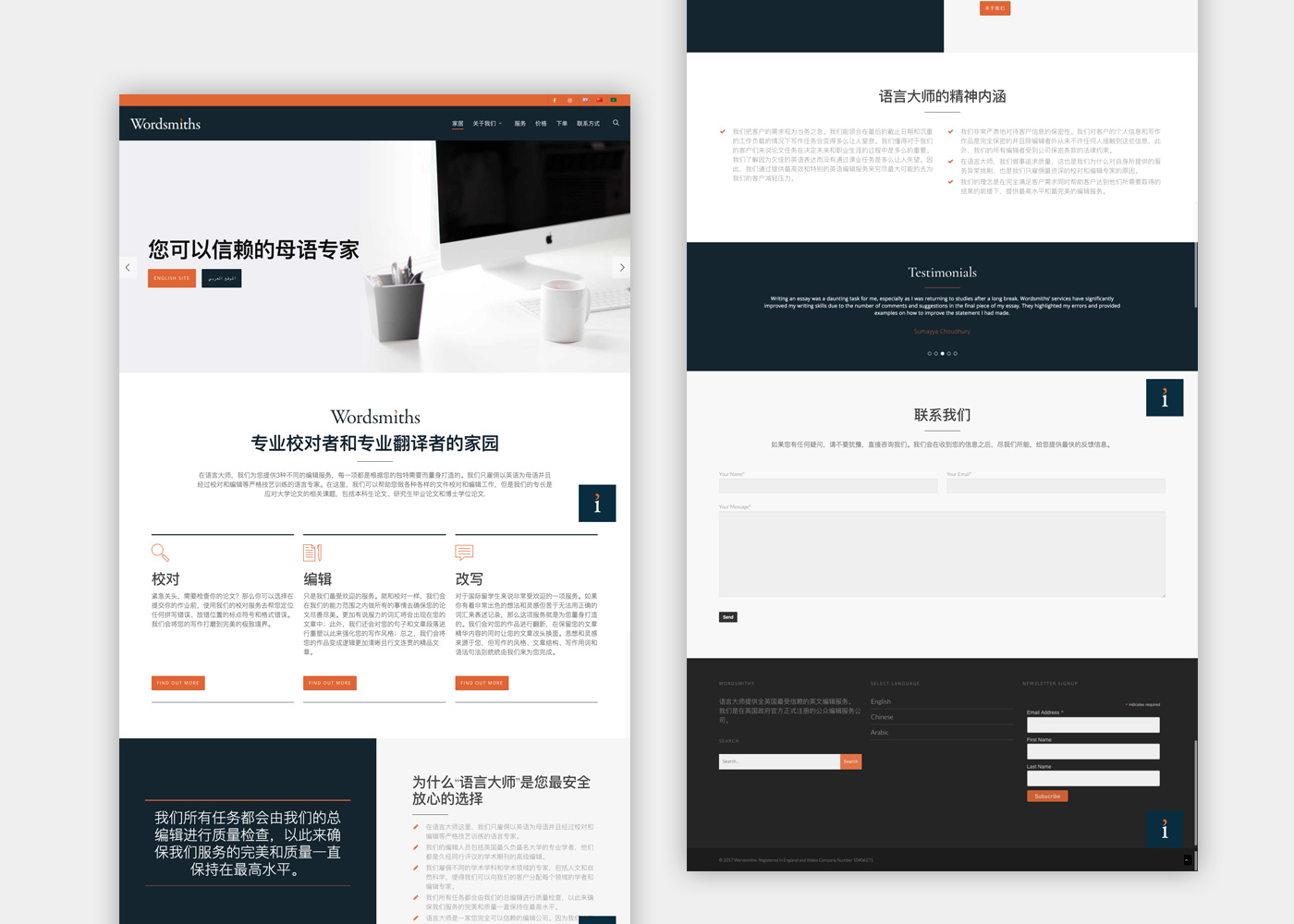 Wordsmiths Web Design Chinese Version